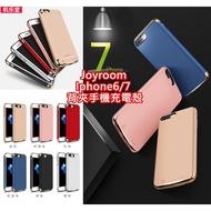 Joyroom 原廠正品 iphone6/iphone7 背夾手機殼 手機充電殼 行動电源 充電手機殼 機樂堂