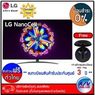 LG NanoCell 4K TV รุ่น 65NANO91 Real 4K IPS LG ThinQ AI ขนาด 65 นิ้ว (65NANO91TNA) ( แถมฟรี : หูฟังบลูทูธแบบไร้สาย LG รุ่น HBS- FN6 ) - บริการส่งด่วนแบบพิเศษ ทั่วประเทศ - ผ่อน0%