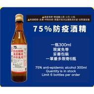 <現貨> 超商限寄6瓶 台酒75%  防疫酒精 潔用酒精 酒精濕巾