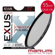 【Marumi】EXUS CPL-55mm 防靜電•防潑水•抗油墨鍍膜偏光鏡(彩宣總代理)