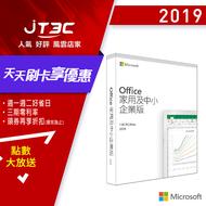 Microsoft 微軟 Office 2019 家用及中小企業中文版 (無光碟)