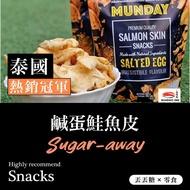 [低醣] 新加坡香味 鹹蛋黃魚皮 炸魚皮 螃蟹魚皮 拌手禮 熱銷 低碳水 零食 低醣 泰國鮭魚皮 鹹蛋黃 下酒菜 配酒