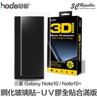 hoda 3D 9H 鋼化玻璃貼 保護貼 UV膠 全滿版 適用於三星 Galaxy Note10 Note10+