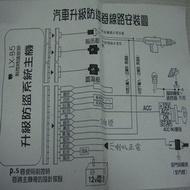 【車王小舖】RAV4原廠升級防盜器ALTIS原廠升級防盜器VIOS升級防盜器