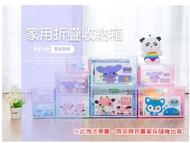 大款-折疊收納置物箱 儲物箱 整理箱 可愛卡通圖案 玩具箱 收納籃 折疊盒 SBX-JM18_L