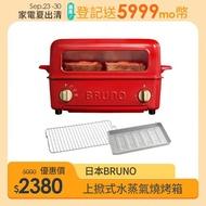 【日本BRUNO】上掀式水蒸氣循環燒烤箱(紅色)