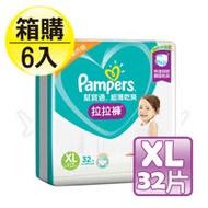 幫寶適 Pampers 超薄乾爽 拉拉褲 XL -32片x6包(箱)