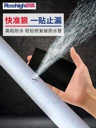 膠帶 防水膠帶補漏強力防漏止水堵漏高粘自粘密封pvc水管漏水修補膠布 《夏沫新品》