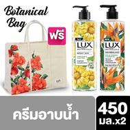 [แถมกระเป๋า Lux Botanical] Lux Botanical Liquid Skin Balancing 450 ml. + Lux Botanicals Liquid Bright Skin 450 ml  ลักส์ โบทานิคอล สบู่เหลว สกิน บาลานซ์ 450 มล. และ ลักส์ โบทานิคอล สบู่เหลว ไบรท์ 450 มล.