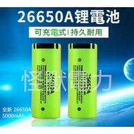 怪獸電力【原裝全新正品 】松下26650A動力鋰電池5000MAH 大放電輸出 XHP50 XHP70手電筒專用