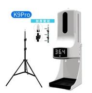 給皂機 K9Pro全自動感應洗手消毒測溫一體機非接觸式紅外線測溫儀皂液器【免運】