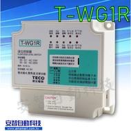 東元液位控制器T-WG1R液位控制器