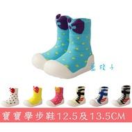 現貨✨9R 寶貝第一雙學步鞋襪 大頭鞋 軟底透氣無毒地板襪鞋 寶寶學步鞋 學步襪 幼兒襪型防滑學步鞋
