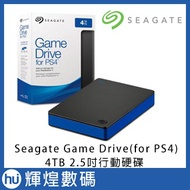 Seagate Game Drive(for PS4) 4TB 2.5吋行動硬碟