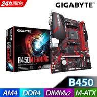 (B450M + Ryzen 7-3800X )技嘉 B450M GAMING 主機板 + Ryzen 7-3800X