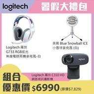 【暑假大禮包】羅技G733耳麥 白+C310 HD視訊攝影機+小雪球麥克風 白