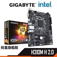 Gigabyte 技嘉 H310M H 2.0  升級套餐 G4900 9100F 9400F SSD 主機板 註四年