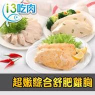 【愛上吃肉】舒肥嫩雞胸多口味任選8包組