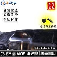 vios避光墊 03-13年 舊款【多材質】/適用於 vios 避光墊 vios儀表墊 toyota避光墊 /台灣製造