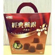 經典楓露巧克力禮盒700克