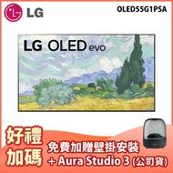 【贈基本壁掛安裝+AURA STUDIO 3 藍芽喇叭】[LG 樂金]55型 OLED EVO 進化版低藍光護眼電視 OLED55G1PSA