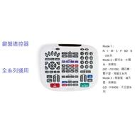 音圓全系列通用鍵盤,音圓遙控器