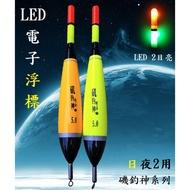 【周記】電子浮標 LED電子浮標 磯釣浮標 磯釣神電子浮標 池釣浮標 海釣浮標 巴爾杉木浮標 斷浪浮標 單入