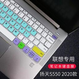 筆電貼膜 鍵盤膜適用聯想S550 14寸AMD銳龍版14寸筆記本電腦R5-3500U鍵盤保護膜