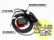 大高雄【阿勇的店】最新款 AY-168 一體式 GPS 外接強波天線 點菸器直上 導航 測速器 手機 訊號接收救星 現貨