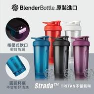 【Blender Bottle】Tritan Strada鎖扣式防漏搖搖杯828ml SGS認證(blenderbottle/運動水壺/搖搖杯)