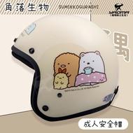 加贈抗UV鏡片 角落生物 米黃色 正版授權 安全帽 3/4罩 復古帽 805 803 角落小夥伴 耀瑪騎士