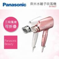 【熱銷商品】Panasonic 國際牌 奈米水離子吹風機 EH-NA27