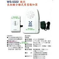 綠色照明 ☆ 伍星 ☆ WS-5322 衛兵 長距離 分離式 來客報知器 台灣製造(999元)