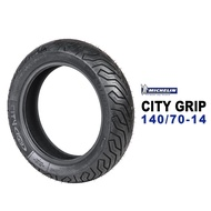 米其林輪胎 MICHELIN CITY GRIP 140/70-14