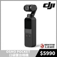 【DJI】OSMO POCKET 口袋雲台相機