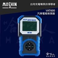 【 麻新電子 】 VAT600 汽車電瓶檢測器 電池壽命 發電機偵測 啟動馬達 檢測器 哈家人 vat-600