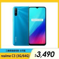 【realme】realme C3 6.5吋大電量遊戲怪獸 冰河藍(3G/64G)