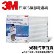 【光利汽車百貨】公司貨 3M 靜電冷氣濾網 靜電濾網 福特 FORD FOCUS MK2 雙片式