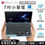 壹號本 1S+ 7吋小筆電 8+256GB 可翻轉螢幕 M3 8100Y處理器 觸控螢幕 指紋辨識 OneMix