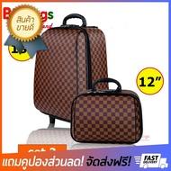 ถูกตัวจริง!! กระเป๋าเดินทาง ล้อลาก ระบบรหัสล๊อค เซ็ทคู่ 18 นิ้ว/12 นิ้ว รุ่น 98818 กระเป๋าเดินทางล้อลาก กระเป๋าลาก กระเป๋าเป้ล้อลาก กระเป๋าลากใบเล็ก กระเป๋าเดินทาง20 กระเป๋าเดินทาง24 กระเป๋าเดินทาง16 กระเป๋าเดินทางใบเล็ก travel bag luggage size ของแท้