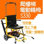 Suniwin 尚耘爬樓梯電動輪椅S330/履帶式爬梯機/老人上下樓梯輔具/摺疊全自動爬樓車