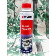 福士 WURTH 機油止漏劑