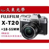 《久東光學》FUJIFILM 富士 X-T20 XT20 +18-55MM APS-C感光原件 電子快門  平輸繁中