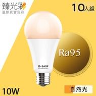 【臻光彩】LED燈泡10W 小橘美肌_自然光 (Ra95 /德國巴斯夫專利技術)