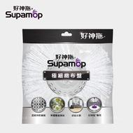 【好神拖Supamop】專用極細緻布盤1入