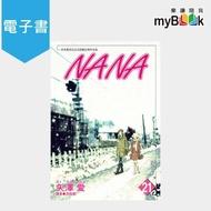 【myBook】NANA 21(電子漫畫)