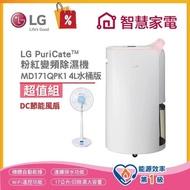 送12吋DC節能風扇【LG 樂金】一級能效17公升變頻除濕機◆WiFi遠控(MD171QPK1.ATT1)