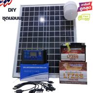 ราคาถูกที่สุด โซล่าเซลล์ชุดนอนนา ชุดแผงโซล่าเซลล์ 10 W ชุดนอนนา โซล่าเซลล์ ไฟโซล่าอเนกประสงค์ แบตเตอรี่ 12V5A /pwm /หลอด LED 12V 18W สายชาร์จรวม10ห