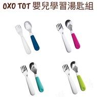 【寶寶頭等艙】美國Oxo tot 嬰兒用 學習湯匙組 叉子 湯匙 現貨 oxo餐具