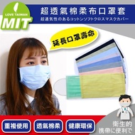 MIT台灣製造超透氣棉柔布口罩套_3入_加贈防塵口罩收納包(防護/防疫必備)
